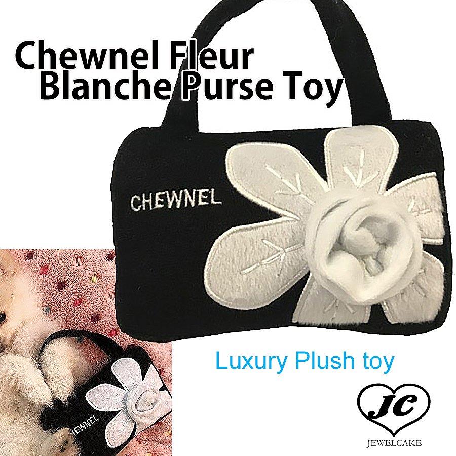 ラグジュアリー 高級 バッグ型 犬用おもちゃ CHEWNEL Fleur Blancheドッグトイ セレブ ギフトインテリア/ぬいぐるみ/犬 服/犬用