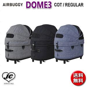 【レギュラーサイズ】エアバギードーム3コット単品AIRBUGGYDOME3COTREGULARレギュラーサイズ3カラーバリエーション[ドッグカートペットキャリー]