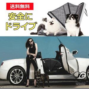 【送料無料】【NOWWe】CARRIE【車】【水洗い可能】カーシート・ドライブボックス/ペット用ドライビングシートメッシュ小型犬猫安全ドライブ車用簡易ハウス旅行用ハウス
