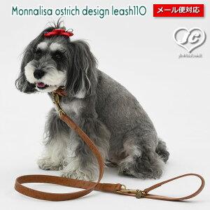 【送料無料】Monnalisaostrichdesignleash110【size:S/M/L】モナリザ・オーストリッチ・デザイン・リード110【サイズ:S/M/L】DaVinciダヴィンチイタリア製ペットペット用品犬用品小型犬中型犬大型犬リード