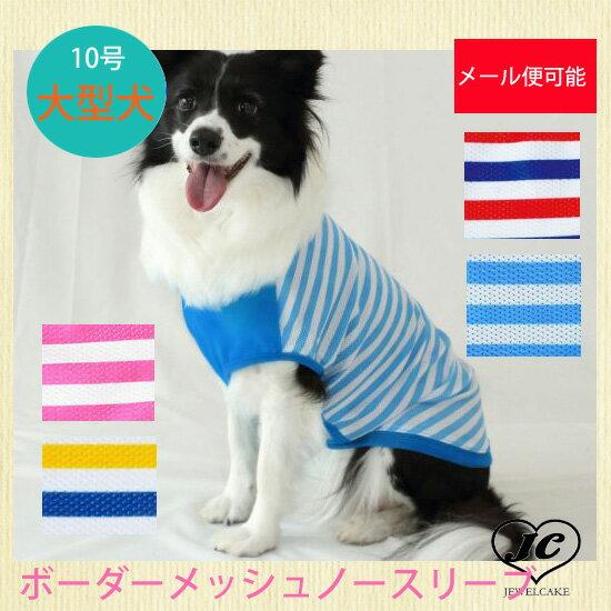 10号【ゆうパケット対象】【ドッグウェア】【犬の服】NW120 ボーダーメッシュノースリーブボーダー お揃い 夏 トップス カラフル 大型犬