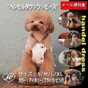 【メール便対応】サイズ:S/M/L/XLヘンゼルダウンワンピースTOTO&ROY保温性かわいい冬ワンピースおしゃれサイズ調節可能犬服ペット・ペットグッズ犬用品大型犬中型犬