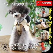 【メール便対応】サイズ:S/M/L/XLフードトレンチコート春らしいふんわりやわらかい定番トレンチコート犬服ペット・ペットグッズ犬用品大型犬中型犬
