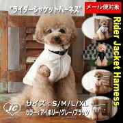 【メール便対応】サイズ:S/M/L/XLライダージャケットハーネスTOTO&ROY冬手軽お散歩お出かけやわらかい革素材あったか犬服ペット・ペットグッズ犬用品大型犬中型犬