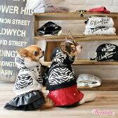 【送料無料】【WOOFLINK】 (ウーフリンク)COOL AS ME?【犬服 小型犬 スウェット カジュアル かっこいいトレーナー パーカー ゼブラ アニマル】