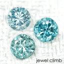 【11/1まで秋の加工割引中】(ラウンド1.4mm前後)ブルーダイヤモンドのリーズナブル 宝石 ルース ストーン