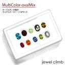 【送料無料】マルチカラー・オーバルミックス 宝石 ルース 10Pセット