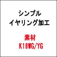 シンプル4本爪空枠タイプA/K18WG・YG(左右セット)