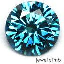 ブルーダイヤモンド 宝石 ルース 0.21CT