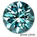 ブルーダイヤモンド 宝石 ルース 0.42CT