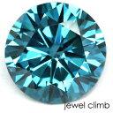 【キャッシュレス5%還元】ブルーダイヤモンド 宝石 ルース 0.41CT