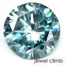 ブルーダイヤモンド 宝石 ルース 0.19CT