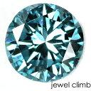 ブルーダイヤモンド 宝石 ルース 0.29CT