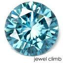 ブルーダイヤモンド 宝石 ルース 0.14CT