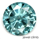 ブルーダイヤモンド 宝石 ルース 0.23CT