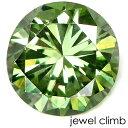 グリーンダイヤモンド 宝石 ルース 0.320CT