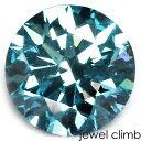 ブルーダイヤモンド 宝石 ルース 0.65CT