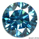 【動画掲載価格変更中】ブルーダイヤモンド (H&C) 宝石 ルース 0.63CT
