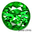 最高品質グリーン ガーネット 宝石 ルース 0.66CT