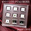 【送料無料】当店人気ストーンが詰まったオリジナルセット!9ストーンコレクションBOX5