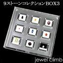 【送料無料】コレクションにお勧めの9石お買い得セットです9ストーンコレクションBOX3
