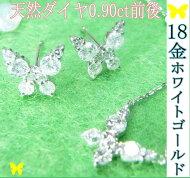 《製造直販》◆オリジナルセット◆K18WG天然ダイヤモンドピアス&ネックレスセット¥39,800合計0.81カラット