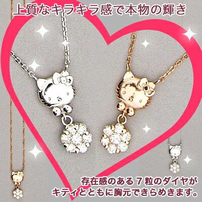 """Hello Kitty Jewelのトップブランド""""Briller""""【送料無料】ハローキティ HELLO KITTY ラッキー7..."""