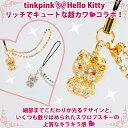 大人気コラボアイテム!【送料無料】tinkpink x ハローキティ HELLO KITTY パヴェストラップシ...