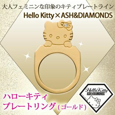 キティ リング ハローキティ HELLO KITTYxASH&DIAMONDS(アッシュ&ダイヤモンド)リング(指輪)限...