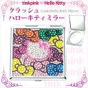 tink pink×キティの超カワイイコラボミラー☆【送料無料】tinkpink x ハローキティ HELLO KITT...
