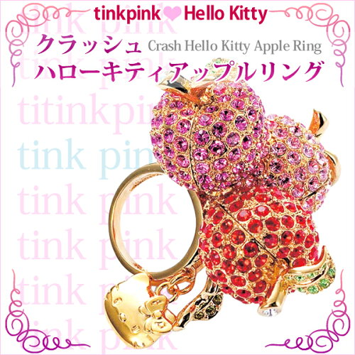 tinkpink x ハローキティ HELLO KITTY クラッシュハローキティアップルリング【楽ギフ...