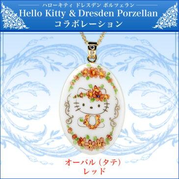 ハローキティ 大人 HELLO KITTY・オーバル(タテ) レッド※発送までに1〜2週間ほどお時間を頂いております。ご了承くださいませ。 誕生日プレゼント キティ プレゼント ギフト ラッピング キティちゃん 女性 レディースジュエリー クリスマス クリスマスプレゼント