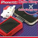 ハローキティ Hello Kitty 携帯充電器ソーラーチャージ!楽天ランキング入賞★iPhone/iPod用★...