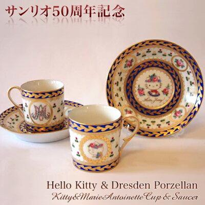 ハローキティーとマリー・アントワネットのコラボ洋食器Hello Kitty/キティちゃん/キッチングッ...