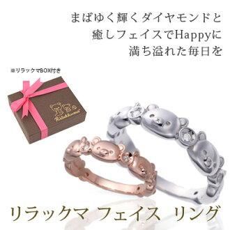 Rilakkuma face ring ( ring ) Rakuten ranking # 1 winning products silver and pink toy accessories diamond TRD! bear birthday gift ギフトリラックマ Rilakkuma ring toy