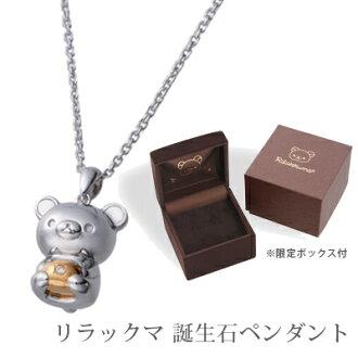 Rilakkuma birth stone pendant necklace Silver 925 TRD! bear toy birthday gifts gift Rilakkuma necklace pendant toy fs3gm