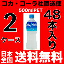 【送料無料】【2ケースセット】アクエリアス 500ml PE...
