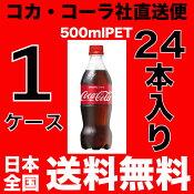 【送料無料】コカ・コーラ500mlPET【1ケース=24本入り】【コカ・コーラ社直送便】