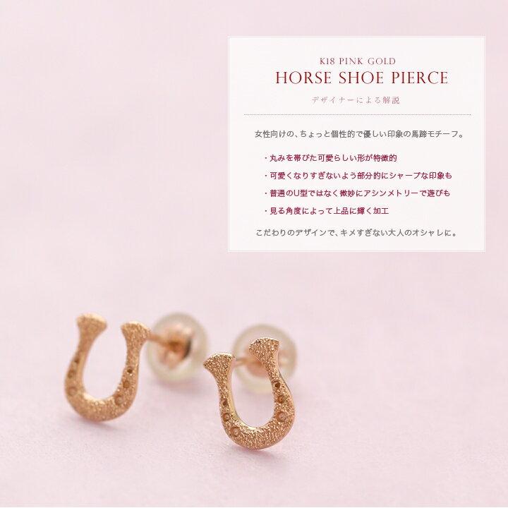 ピンクゴールド 馬蹄 ピアス レディース 18金 18k PGキラキラと上品なデザイン♪ ホースシュー ピアス   プレゼント DEVAS ディーヴァス