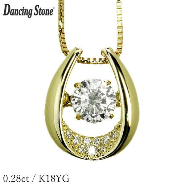 ダンシングストーン ダイヤモンドネックレス0.28ct K18イエローゴールド 天然ダイヤモンド 揺れるネックレス ダンシングダイヤ 馬蹄 ホースシュー 鑑別書付 保証書付 ギフト プレゼント:ダイヤモンドホールセール Luxy