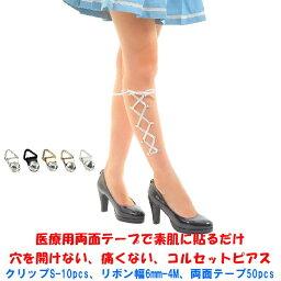 コルセットピアス風クリップ スモール10個 リボン6mmホワイト コルセットピアス 医療用両面テープで貼るだけ 穴を開けない ノンホール ノンホールピアス 痛くない corset piercing