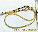 【天然琥珀】【メガネチェーン】【ロシア産天然琥珀】【グラスコード】真珠 メノウ こはく