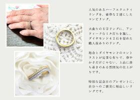 PT900/K18YGハーフエタニティS字ミル打ちリングダイヤモンド0.22ctプラチナマリッジリングコンビレディースリング