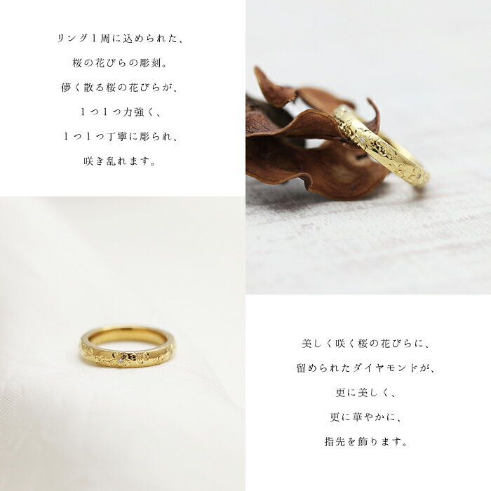 K18YG ダイヤモンド 0.03ct イエローゴールド 手彫り彫刻 桜 マリッジリング レディースリング【結婚指輪】