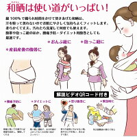 さらし晒し一反10m日本製妊婦帯腹帯腰痛ベルトお祭り用腹巻
