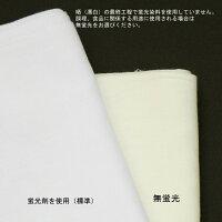 晒しさらし木綿一反10m日本製マスク生地妊婦帯腹帯腰痛ベルトお祭り用腹巻(岡生地)送料無料