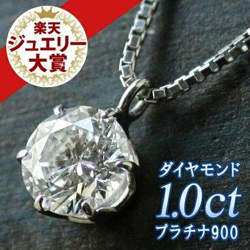 日本最大級の品揃え!ダイヤモンド 1ct ネックレスはSUEHIROで!        1カラット ダイヤモンド ネックレス 一粒 1ct 鑑別書付 プラチナ900 シンプル ダイヤ ネックレス 人気 末広 楽天スーパーSALE【今だけ代引手数料無料】