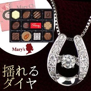 917570メリーチョコレート付揺れるダイヤモンド