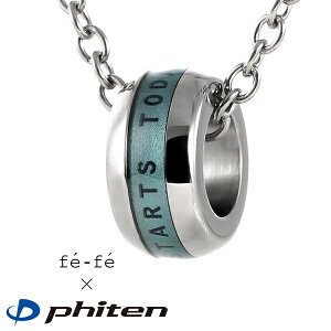f5465c96f2ea4f ネックレス メンズ ファイテン Phiten チタン ペンダント ネックレス チタンペンダント ネックレス メンズ【楽ギフ_包装