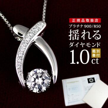 日本最大級の品揃え!ダンシングストーン ダイヤモンド ネックレスはSUEHIROで!揺れる ダイヤモンド ネックレス シンプル ダイヤ ネックレス 人気 末広 楽天スーパーSALE【今だけ代引手数料無料】